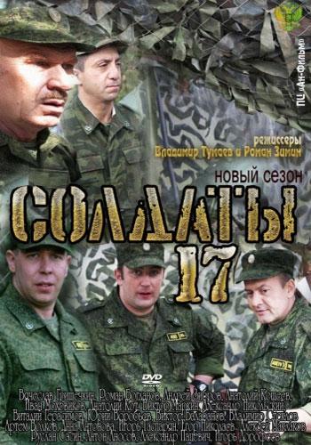 http://filmomax.ucoz.lv/posters/1/1367246466_soldaty-17-2013.jpg